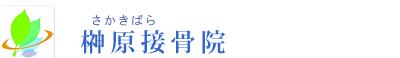 西武柳沢 榊原接骨院